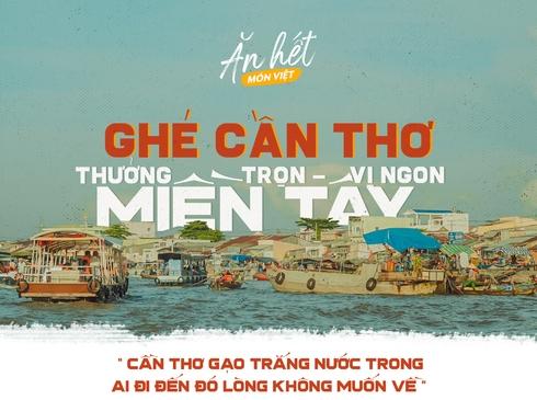 Tiền Giang - Đồng Tháp - Cần Thơ, 3n2đ